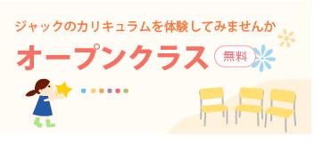 header_open_class_kinder_tanabata