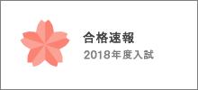 合格速報2018