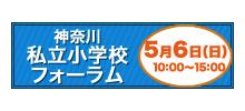 神奈川 私立小学校フォーラム