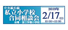 2/21 「私立小学校合同相談会」中央線