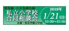 1/24 「私立小学校 合同相談会」東急・小田急沿線
