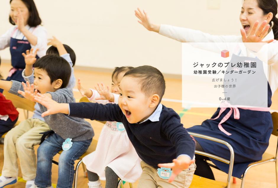 幼稚園受験・プレ幼稚園