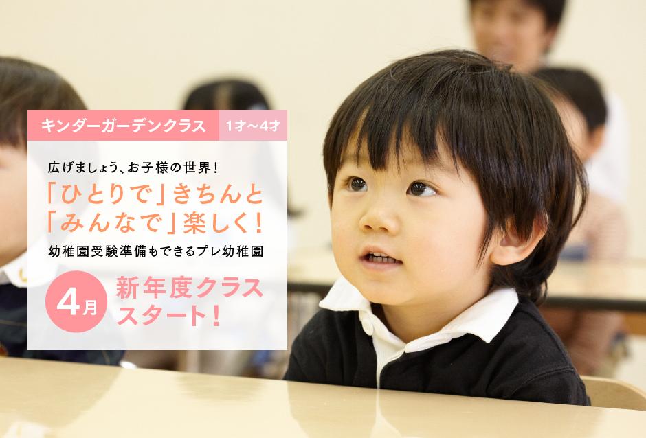 幼稚園受験準備もできるプレ幼稚園 キンダーガーデンクラス(1才~4才)新年度クラスが4月からスタート