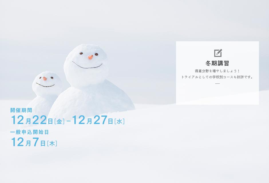 冬期講習会