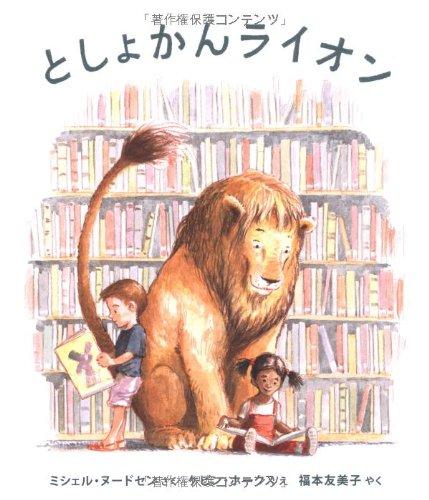 としょかんライオン(年長)