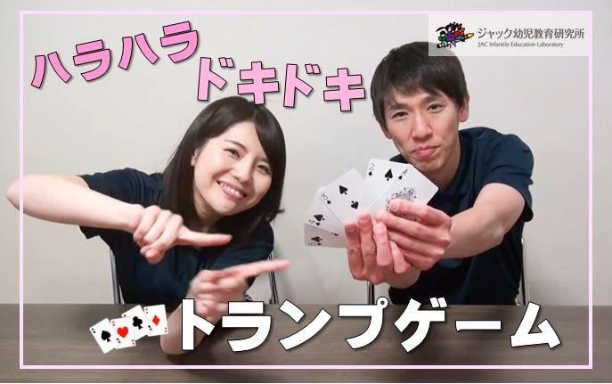 めざせ☆ジャックゲーム