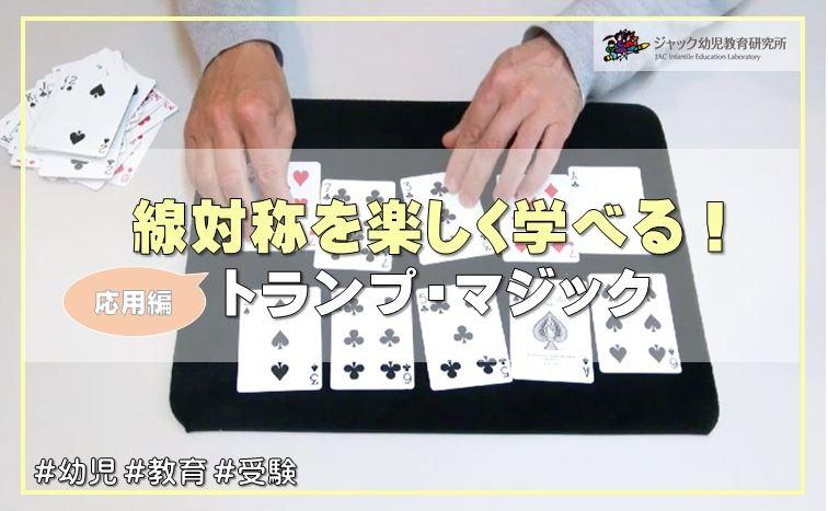 線対称を楽しく学べる!~応用編~