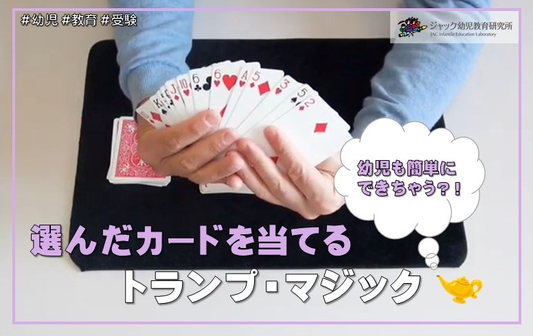 選んだカードを当ててみよう!