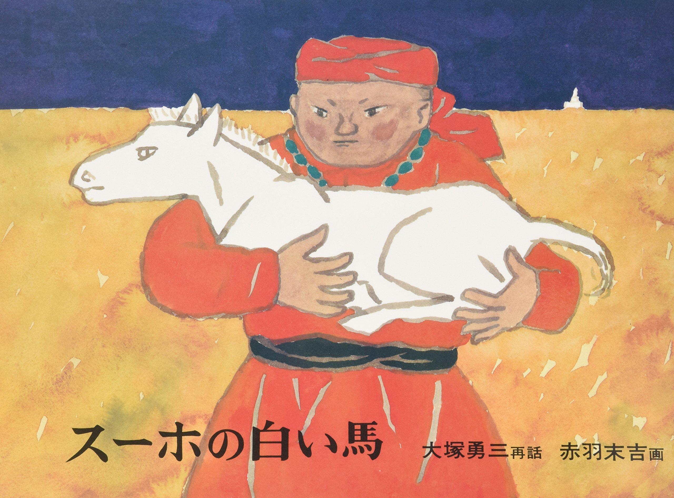 スーホの白い馬(年長)