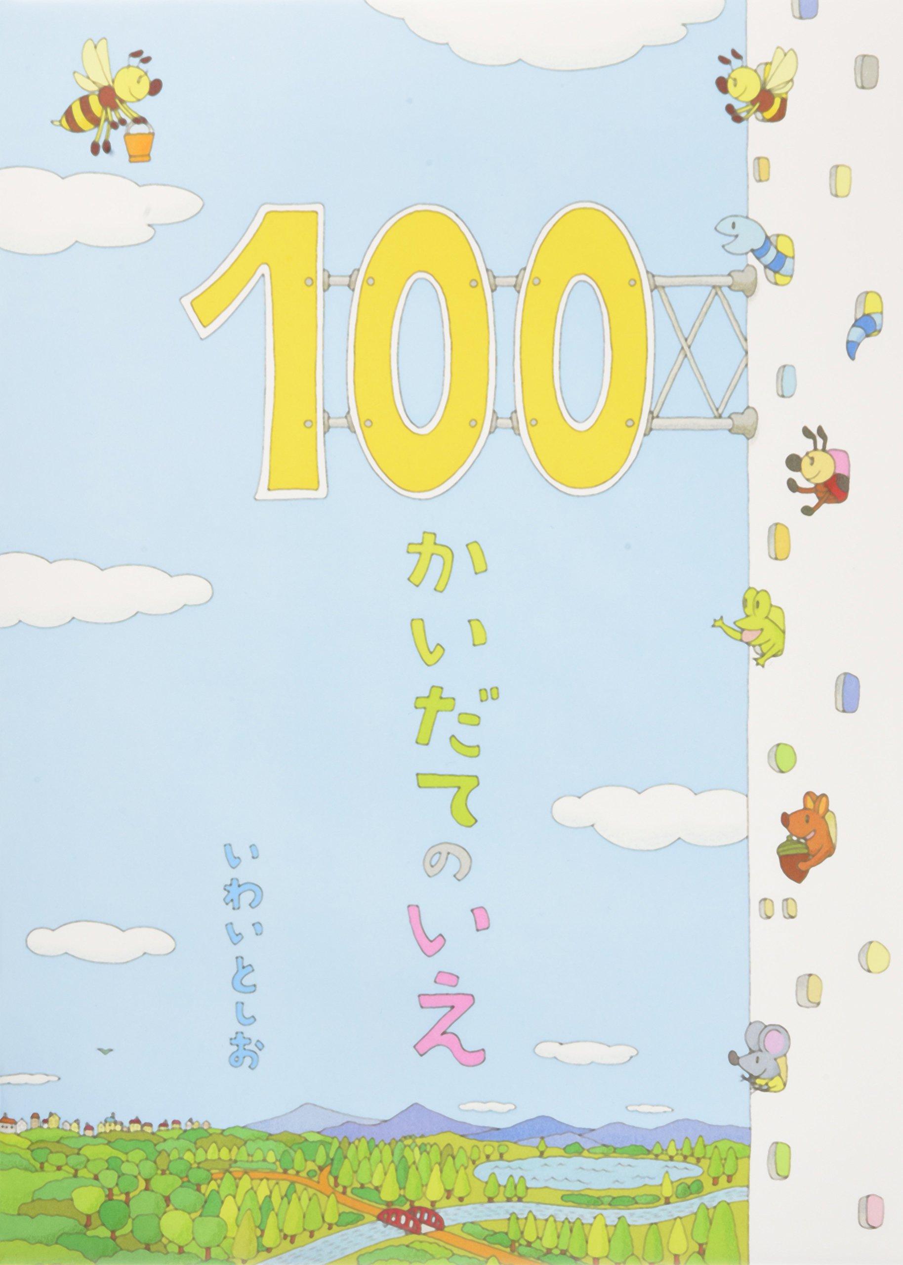 100かいだてのいえ(年少)