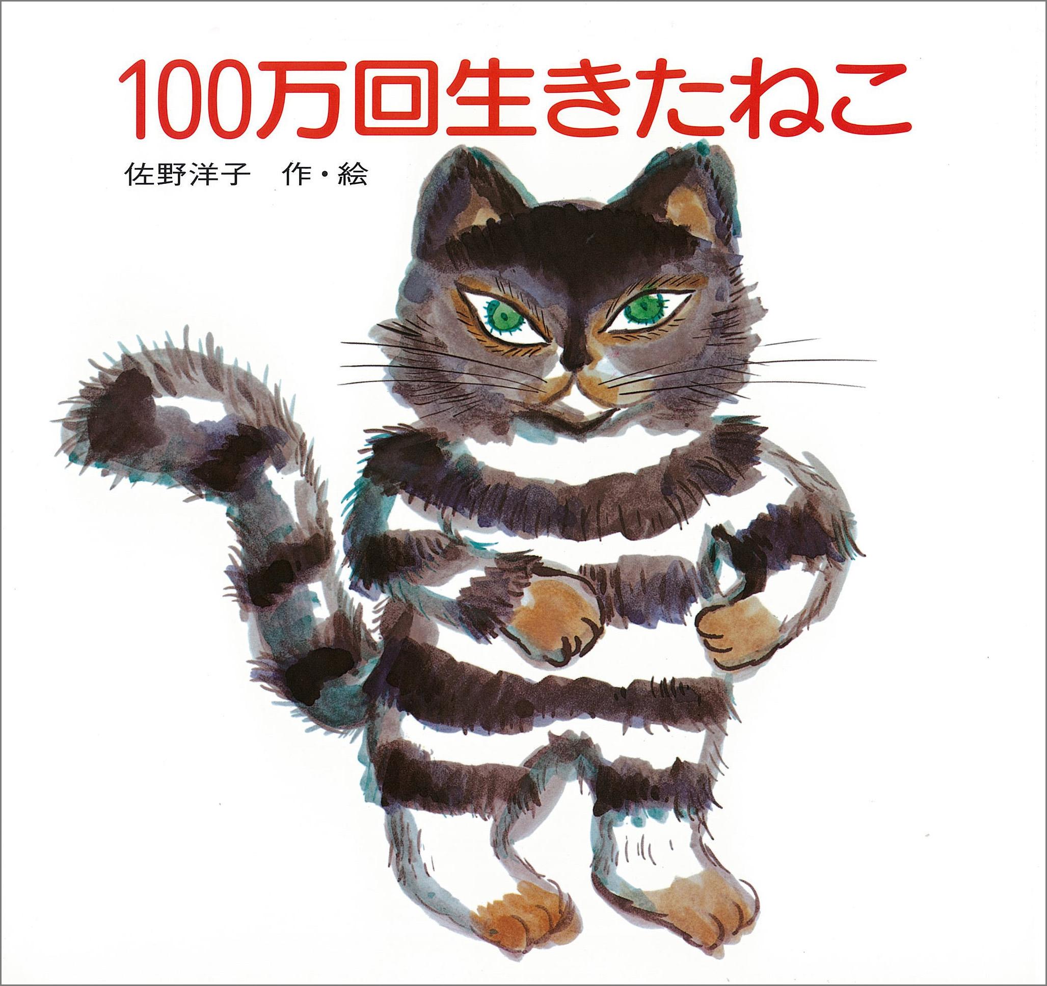 100万回生きたねこ(年長)